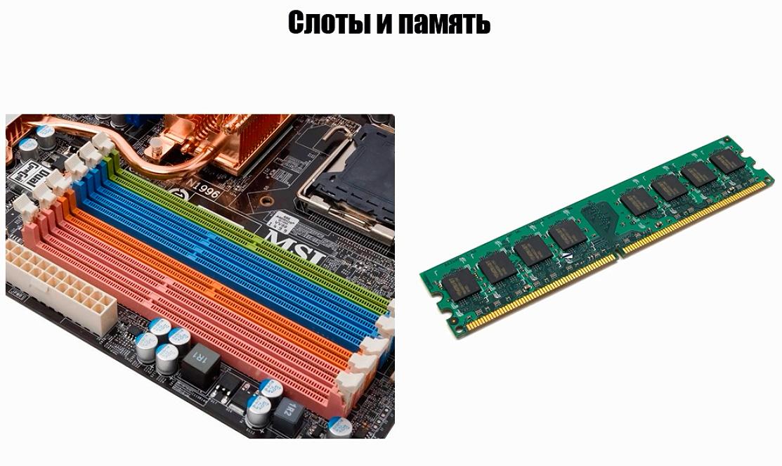 Вид разъема для установки оперативной памяти