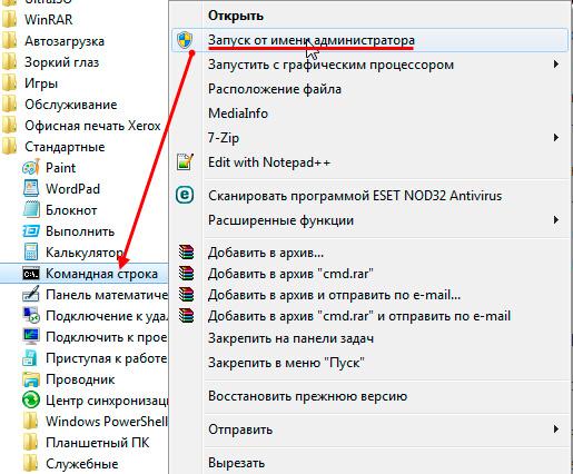 Как найти приложение, которое не дает Windows уйти в спящий режим