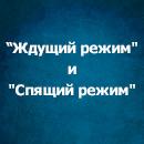 """Путаница в терминах """"Ждущий режим"""" и """"Спящий режим"""""""
