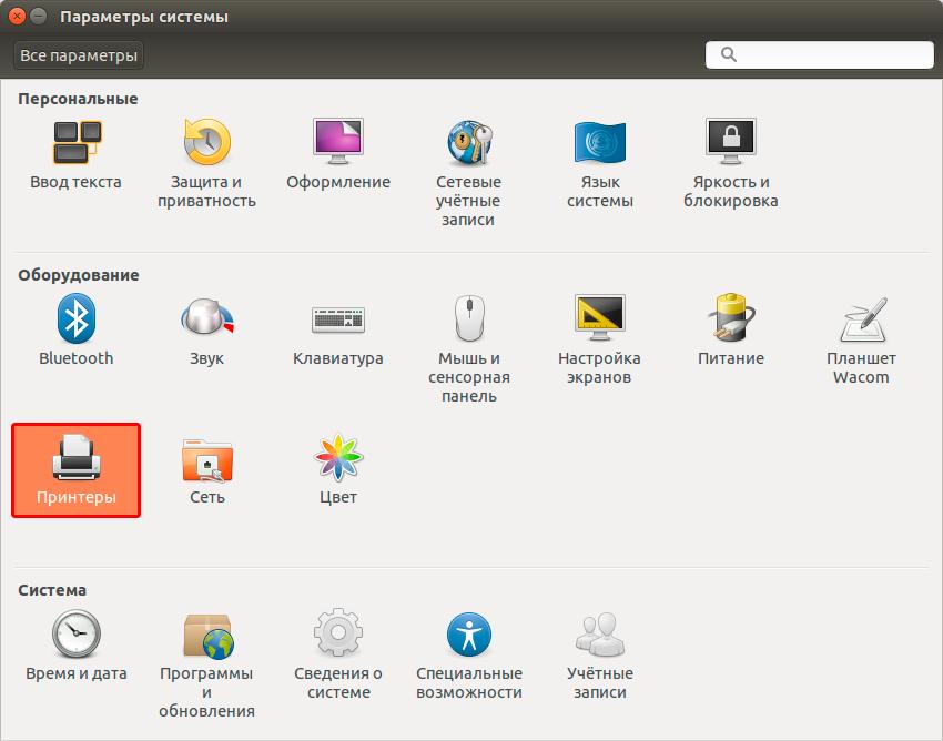 Открываем параметры системы Linux
