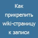 Как прикрепить wiki-страницу к записи