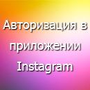 Авторизация в приложении Instagram