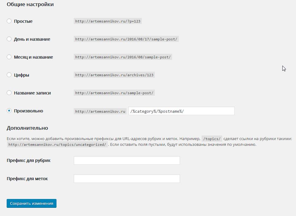 Настройки постоянных ссылок в WordPress