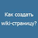 Как создать wiki-страницу
