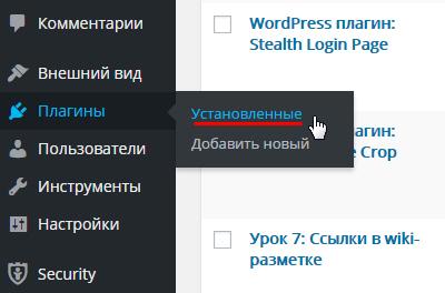 Деактивация плагина WordPress