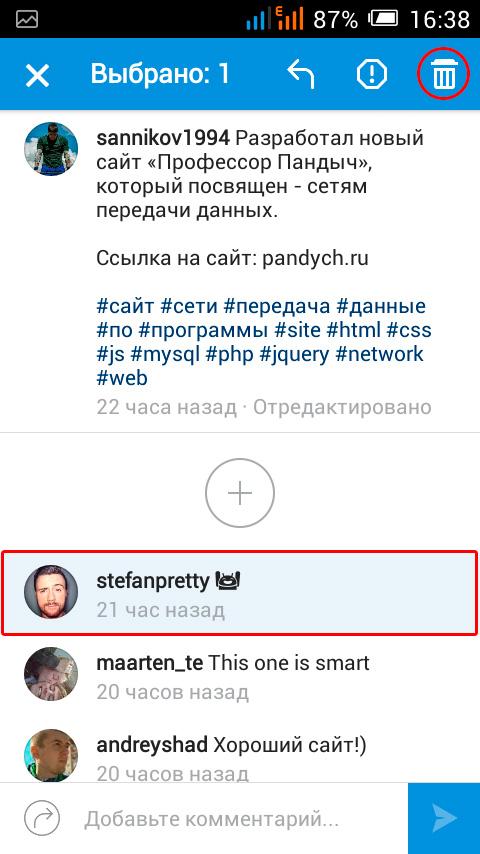 Как удалить комментарий в Instagram