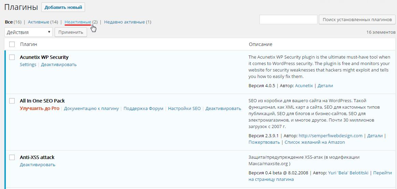 Удаление плагина WordPress