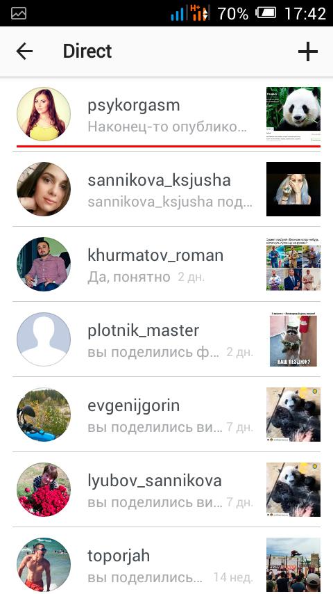 Личные сообщения (direct) в Instagram
