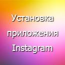 Установка приложения Instagram