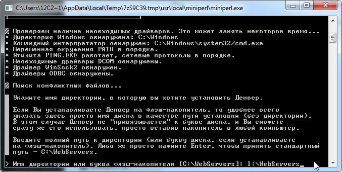 Установка локального сервера Denwer на flash-карту