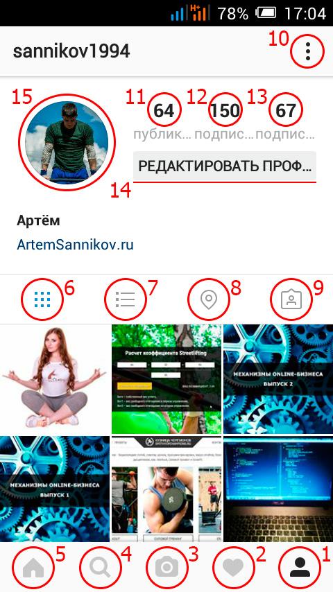 Интерфейс приложения Instagram