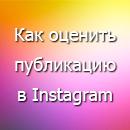 Как поставить отметку нравится в Instagram