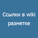 Ссылки в wiki-разметке