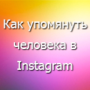 Как упомянуть человека в Instagram