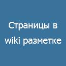 Страницы в wiki-разметке