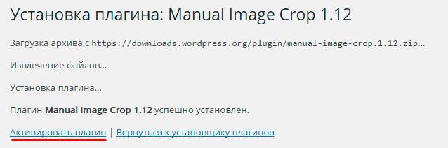 Установка и активация плагина WordPress