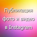 Публикация фотографий и видео в Instargam
