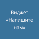 Виджет «Напишите нам»