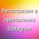 Регистрация в приложении Instagram