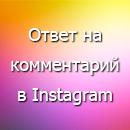 Как ответить на комментарий в Instagram