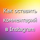 Как оставить комментарий в Instagram