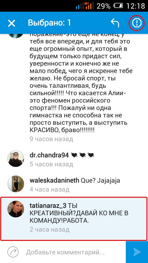 Спам в комментариях Instagram