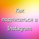 Как подписаться на пользователя в Instagram