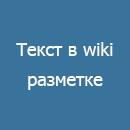 Форматирование текста в wiki-разметке