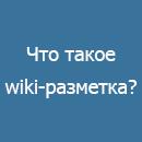 wiki-разметка