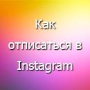 Как отписаться от пользователя в Instagram