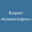Виджет «Комментарии»