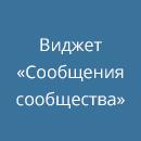 Виджет «Сообщения сообщества»
