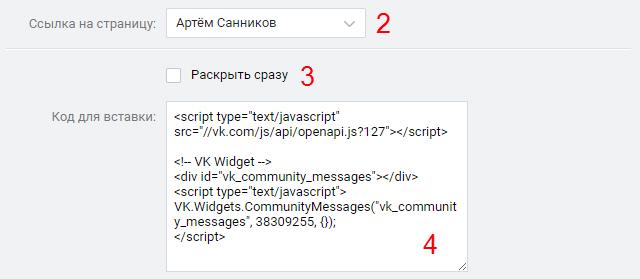 Сообщения сообществ - ВКонтакте