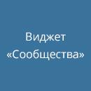 Виджет «Сообщества» ВКонтакте