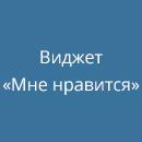 Виджет «Мне нравится» ВКонтакте