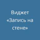 Виджет «Запись на стене» ВКонтакте