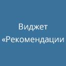Виджет «Рекомендации» ВКонтакте