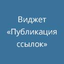 Как подключить виджет «Публикация ссылок» к сайту