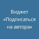 Как подключить виджет «Подписаться на автора» к сайту