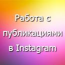 Работа с публикациями в Instagram