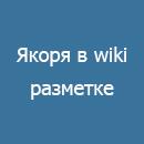 Якоря в wiki-разметке