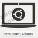 Выбираем режим для установки Ubuntu