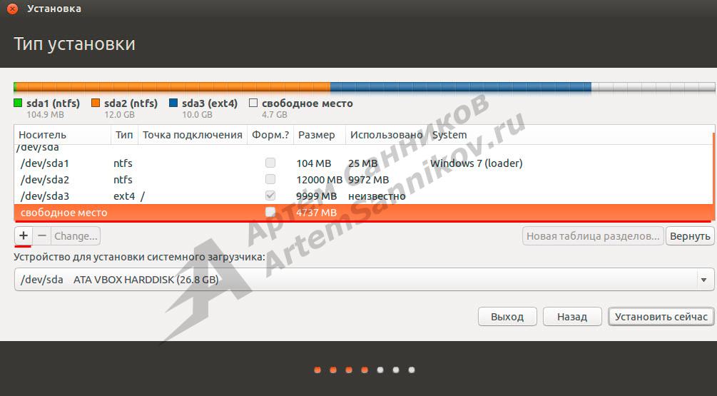 Создание раздела подкачки в Ubuntu