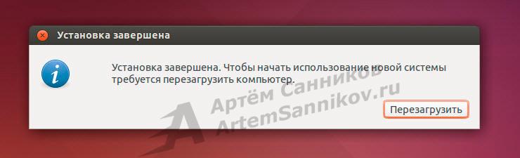 После установки операционной системы Ubuntu, мы должны перезагрузить компьютер.