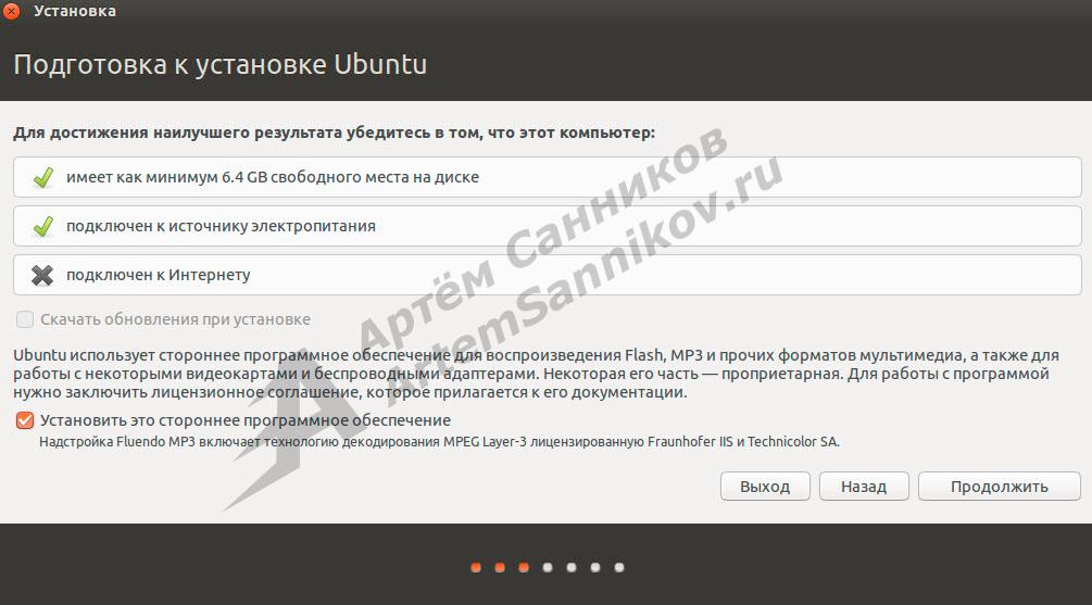 Минимальные требования для Ubuntu