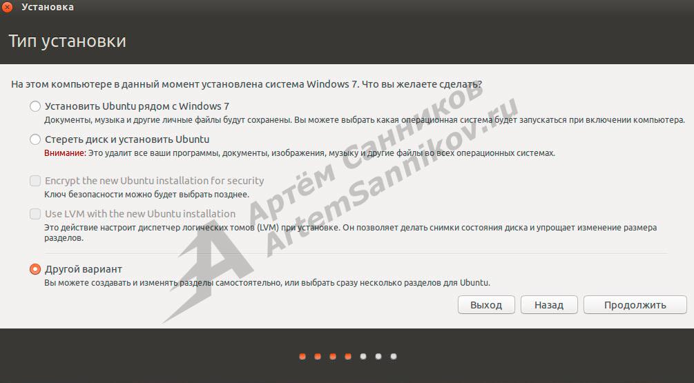 Тип установки операционной системы Ubuntu