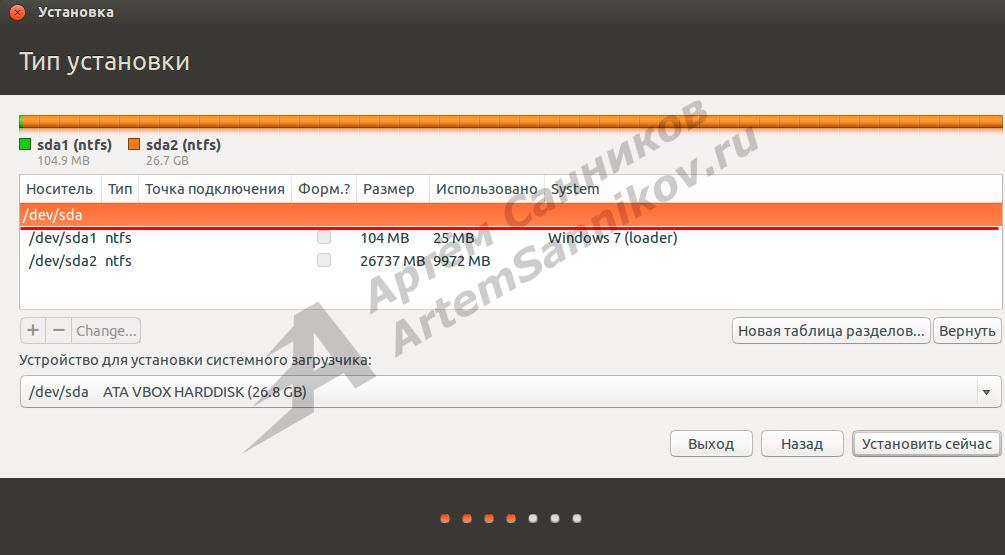 Управление разделами в Ubuntu