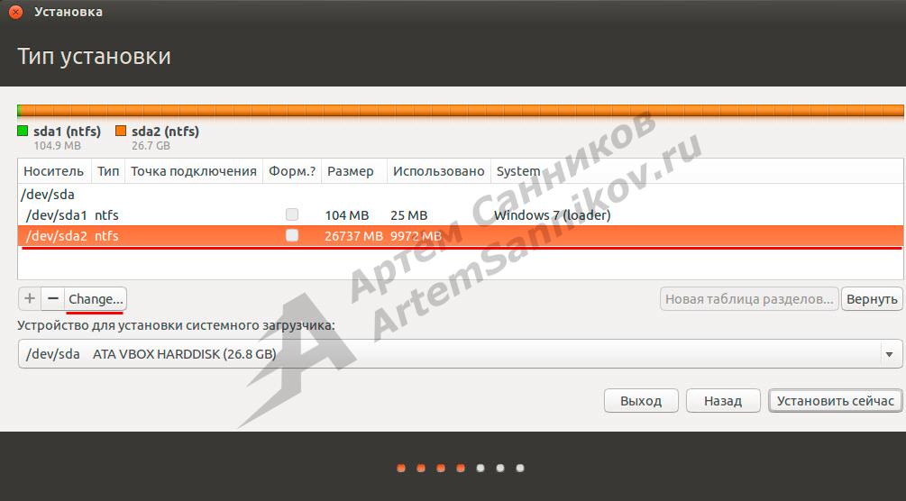 Создаем свободное место для установки Ubuntu
