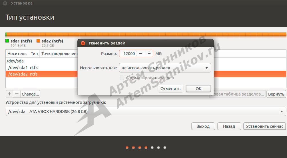 Свободное место для установки ОС Ubuntu