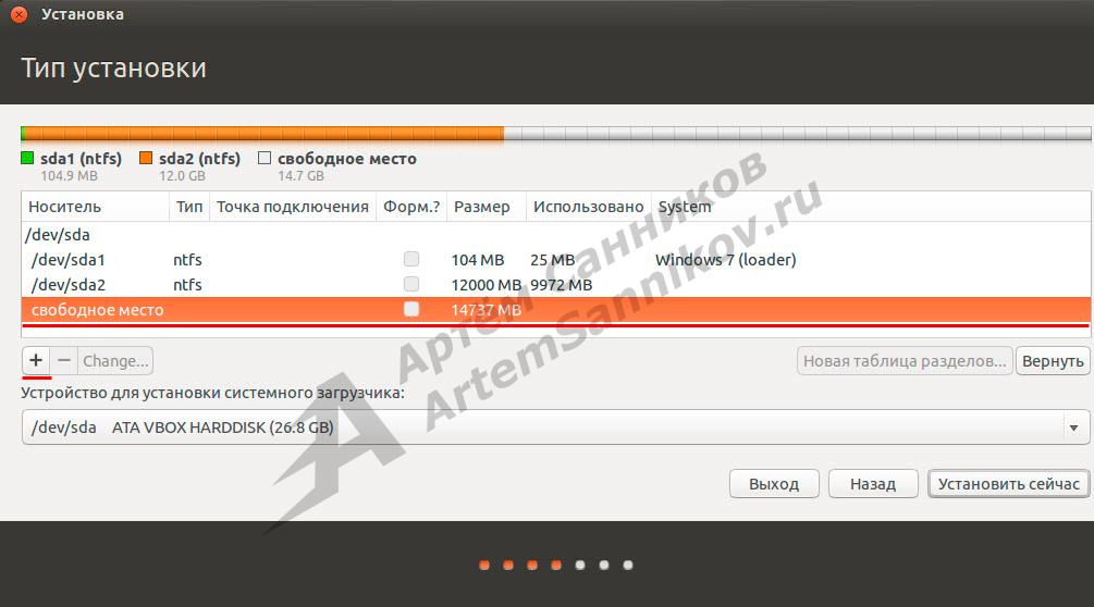 Установка ОС Ubuntu